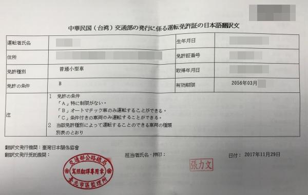[沖繩自由行] 沖繩自駕!換發新駕照、與辦理日文譯本